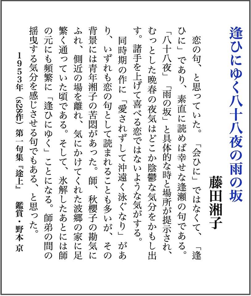 京の鑑賞画像(kyo20200506t3.jpg)