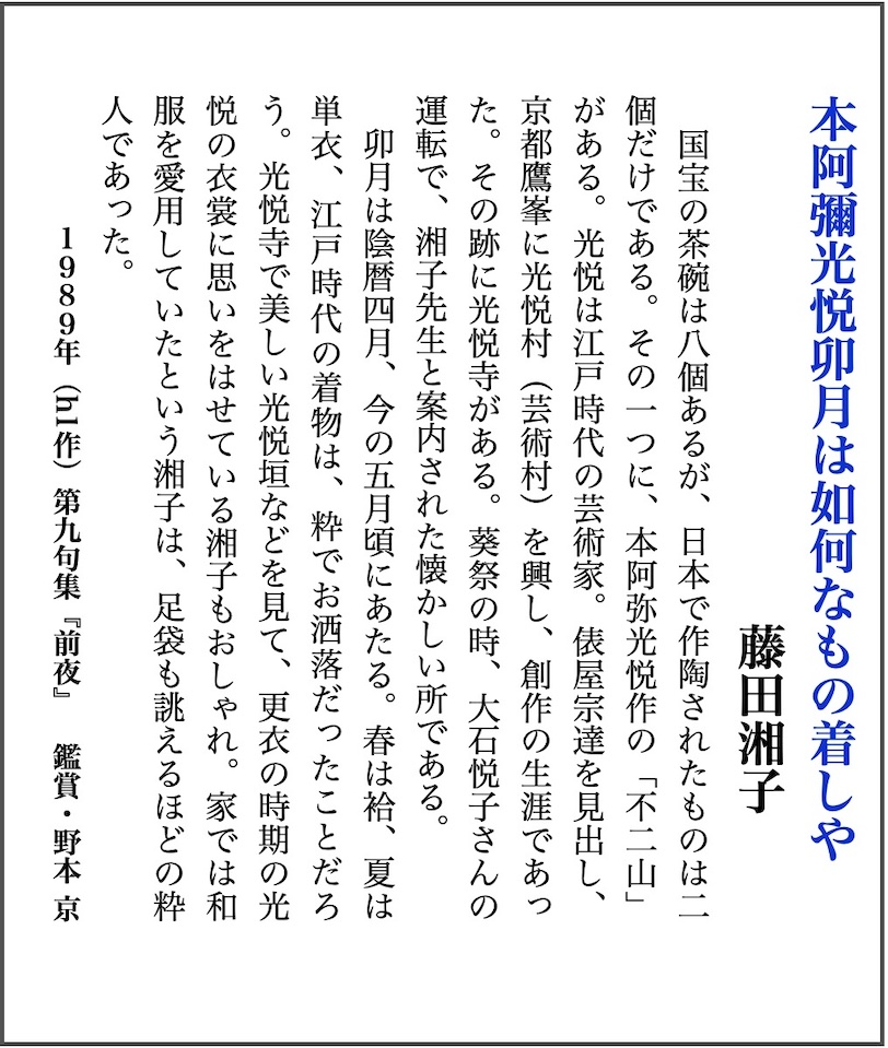 kyo20200610t3.jpg